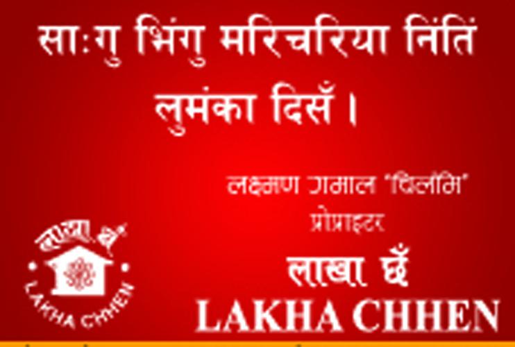 lakhachey