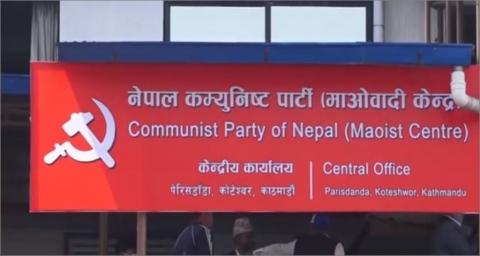 पार्टी त्वःतुपिं नेतापिन्त माओवादी केन्द्रं कारबाही याइगु